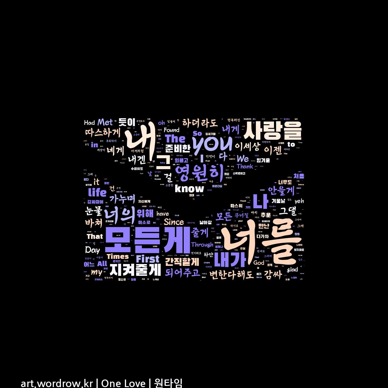 워드 아트: One Love [원타임]-50